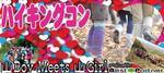 【兵庫県三宮・元町の体験コン・アクティビティー】ベストパートナー主催 2018年10月21日