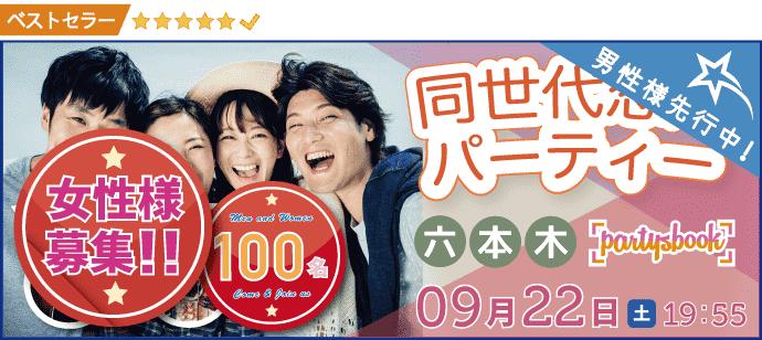 【東京都六本木の恋活パーティー】パーティーズブック主催 2018年9月22日