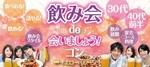 【東京都新宿の恋活パーティー】イエローバルーン主催 2018年9月23日