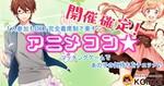 【東京都新宿の趣味コン】株式会社KOIKOI主催 2018年9月26日