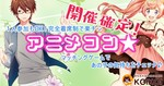 【東京都池袋の趣味コン】株式会社KOIKOI主催 2018年9月28日