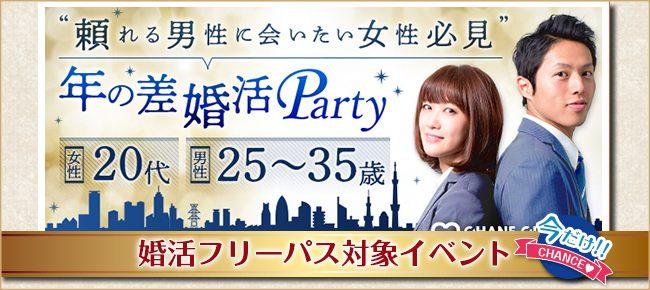 【東京都新宿の婚活パーティー・お見合いパーティー】シャンクレール主催 2018年10月19日