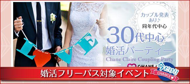 ★…TV・新聞・メディアでお馴染み…★<10/8 (祝) 18:30 東京個室>…\30代中心カジュアル/婚活パーティー