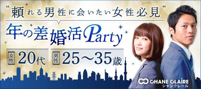 ★大チャンス!!平均カップル率68%★<10/22 (月) 19:30 東京個室>…\25~35歳男性vs20代女性/★婚活パーティー