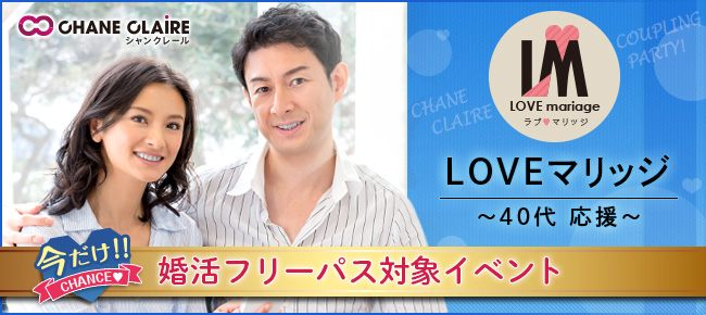 ★…LOVEマリッジ…★<10/15 (月) 19:40 東京個室>…\40代応援/婚活パーティー