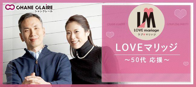 ★…LOVEマリッジ…★<10/20 (土) 13:00 東京個室>…\50代応援「リ・マリッジ」/婚活パーティー
