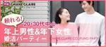 【東京都恵比寿の婚活パーティー・お見合いパーティー】シャンクレール主催 2018年10月21日
