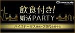 【東京都銀座の婚活パーティー・お見合いパーティー】シャンクレール主催 2018年10月22日