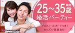 【東京都町田の婚活パーティー・お見合いパーティー】シャンクレール主催 2018年10月27日