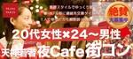 【福岡県天神の恋活パーティー】合同会社リアラインエンターテイメント主催 2018年9月23日