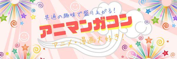 11/24(土)アニメ・漫画大好き!アニマンガコン☆