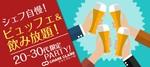 【栃木県宇都宮の婚活パーティー・お見合いパーティー】シャンクレール主催 2018年10月28日