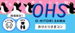 【北海道札幌駅の恋活パーティー】イベティ運営事務局主催 2018年9月24日