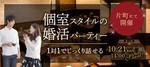 【石川県金沢の婚活パーティー・お見合いパーティー】フィオーレパーティー主催 2018年10月21日