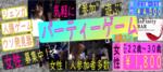 【大阪府心斎橋の体験コン・アクティビティー】infinitybar主催 2018年9月21日