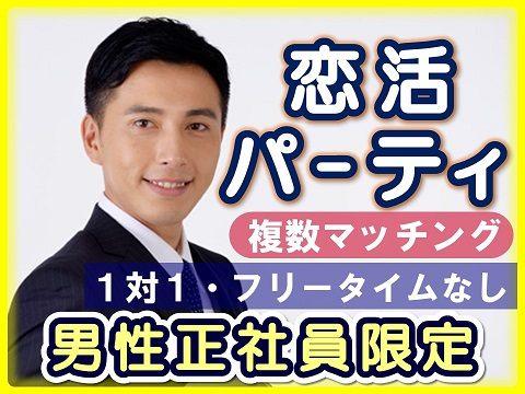 【25-37歳◆男性正社員限定】群馬県伊勢崎市・恋活&婚活パーティ4