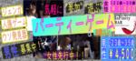 【大阪府心斎橋の体験コン・アクティビティー】infinitybar主催 2018年9月28日
