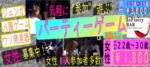 【大阪府心斎橋の体験コン・アクティビティー】infinitybar主催 2018年9月22日