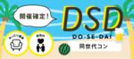 【兵庫県三宮・元町の恋活パーティー】イベティ運営事務局主催 2018年9月22日