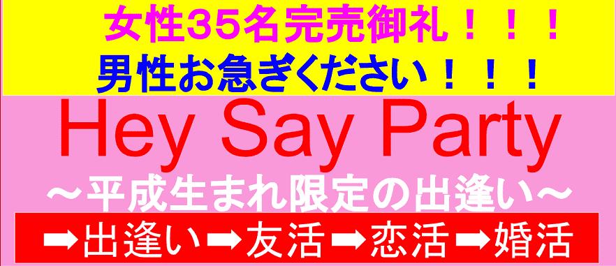10月8日(祝・月)Hey Say Party...