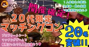 【長崎県長崎の恋活パーティー】株式会社KOIKOI主催 2018年9月29日
