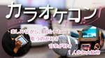 【愛知県名駅の体験コン・アクティビティー】未来デザイン主催 2018年8月25日