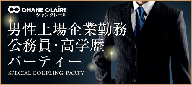 ★…男性Executiveクラス大集合!!…★<10/26 (金) 19:15 新潟>…\上場企業勤務・公務員・高学歴/★婚活PARTY