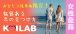 【東京都池袋の婚活パーティー・お見合いパーティー】株式会社パールトラベル主催 2018年8月23日