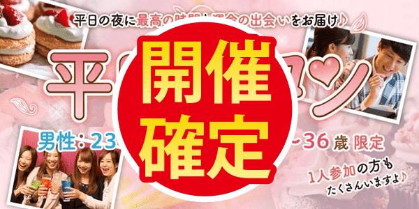 【秋田県秋田の恋活パーティー】街コンmap主催 2018年10月19日