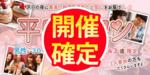 【静岡県浜松の恋活パーティー】街コンmap主催 2018年10月19日