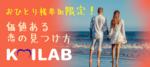 【東京都新宿の婚活パーティー・お見合いパーティー】株式会社パールトラベル主催 2018年8月26日