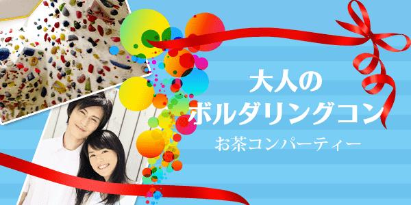 9月17日(祝・月)大阪大人のボルダリングコン(男女共23-37歳に限定)春のスポーツ交流会♪