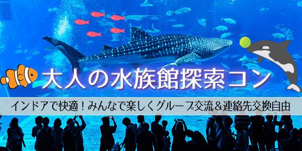 9月24日(祝)大阪大人のお散歩コン インドアで涼しく交流&海遊館散策コース【20代男女メイン】