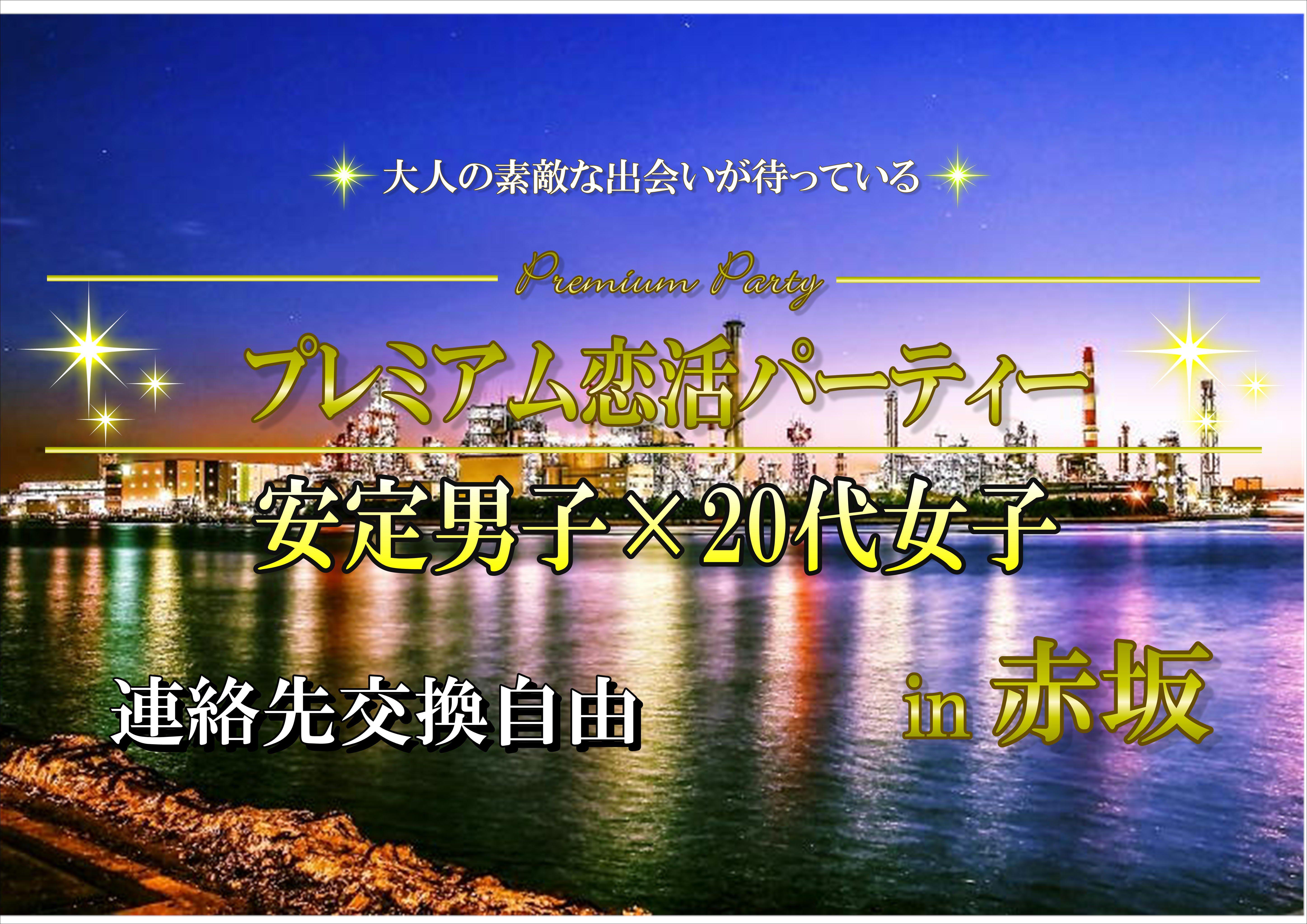 大人気イベント!!【安定男子】×【20代女子】恋活パーティin赤坂♪