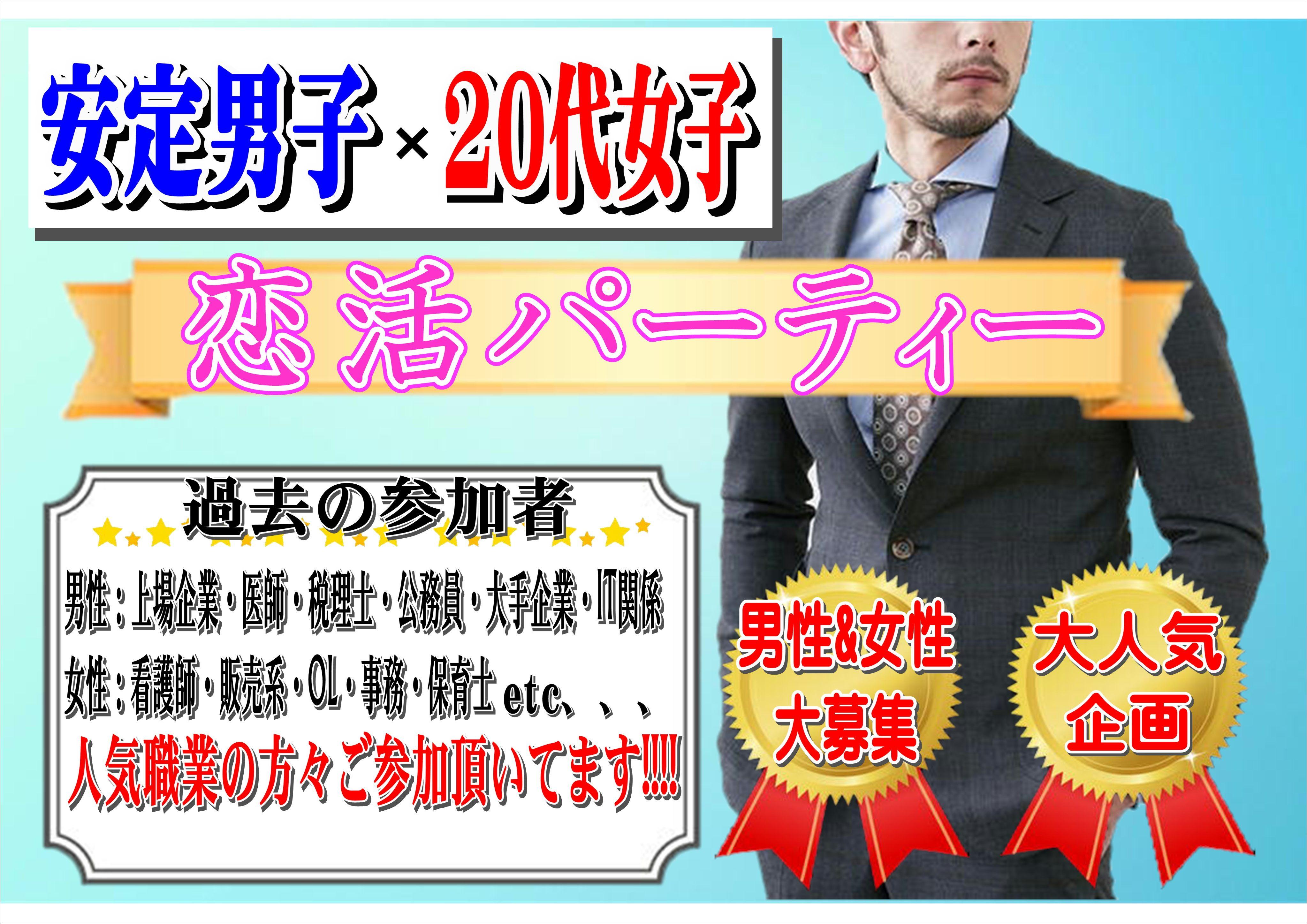 大人気イベント!!【安定男子】×【20代女子】恋活パーティ♪
