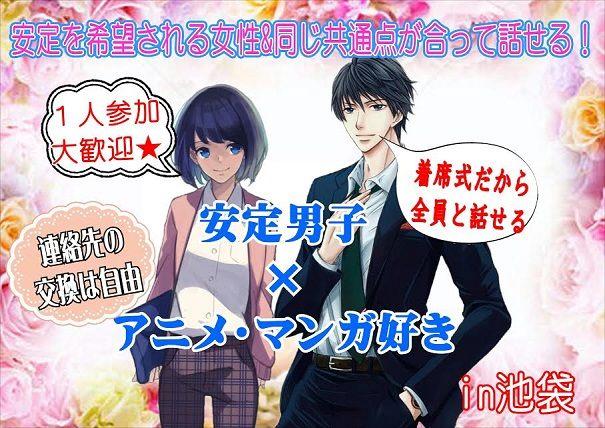 【安定男子】×アニメ・マンガ好き!趣味コンin池袋