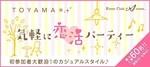 【富山県富山の恋活パーティー】株式会社アクセス・ネットワーク主催 2018年10月27日