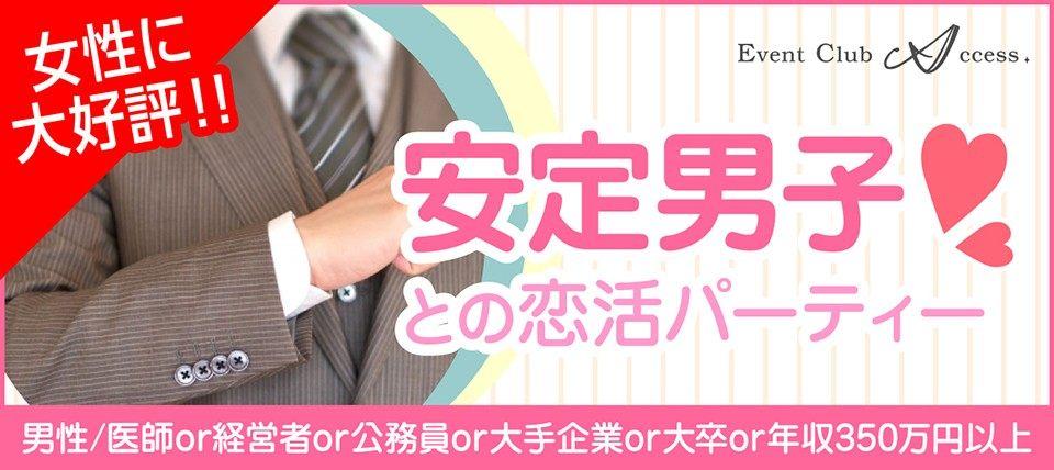 【10/13|金沢】安定男子♪との恋活パーティー