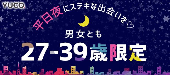 平日夜にステキな出会いを♡男女とも27~39歳限定婚活パーティー@東京 9/28