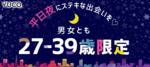 【東京都八重洲の婚活パーティー・お見合いパーティー】Diverse(ユーコ)主催 2018年9月28日