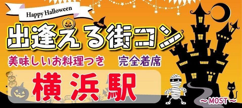 ◆横浜◆【女性2,200円】 【ちょうどいい歳の差】ゆっくり着席2h☆おしゃれなお店でビールやカクテル飲み放題 〇男性:24-34歳、女性:20-32歳【MOST】