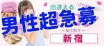 【東京都新宿の恋活パーティー】MORE街コン実行委員会主催 2018年10月17日