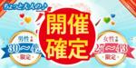 【福島県郡山の恋活パーティー】街コンmap主催 2018年10月20日