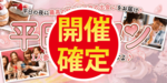 【福島県郡山の恋活パーティー】街コンmap主催 2018年10月24日