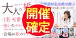 【埼玉県川越の婚活パーティー・お見合いパーティー】街コンmap主催 2018年10月26日