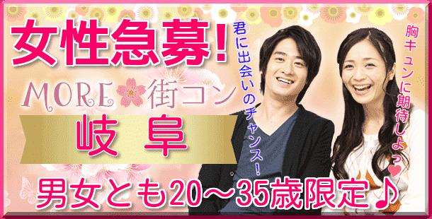9/22(土)【恋活コン♪】岐阜MORE(R) ☆20-35歳限定♪ ※1人参加も大歓迎です^-^