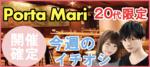 【兵庫県三宮・元町の恋活パーティー】みんなの街コン主催 2018年10月26日