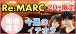 【兵庫県三宮・元町の恋活パーティー】みんなの街コン主催 2018年10月20日