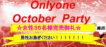 【大阪府梅田の婚活パーティー・お見合いパーティー】株式会社PRATIVE主催 2018年10月20日