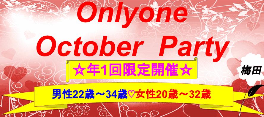 10月28日(日)Onlyone October Party in 梅田 【男性22歳~34歳♡女性20歳~32歳Ver☆年1回限定開催】~今からクリスマスに向けて~食事&飲み放題付き♪♪